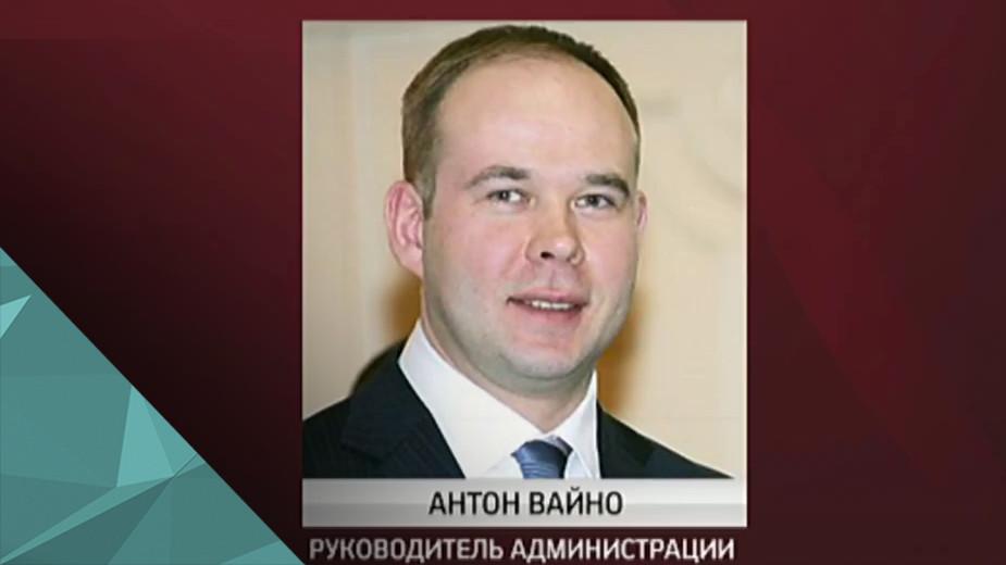 Политолог Михаил Виноградов комментирует РБК смену главы администрации Кремля