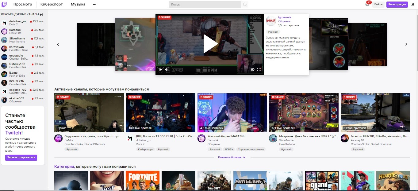 Главная страница Twitch