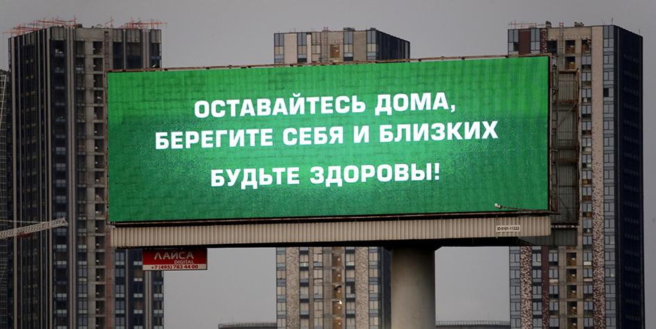Информационный билборд о мерах предосторожности от коронавирусной инфекции COVID-19. Период с 28 марта по 30 апреля 2020 года объявлен в России нерабочим с целью предотвращения распространения коронавирусной инфекции