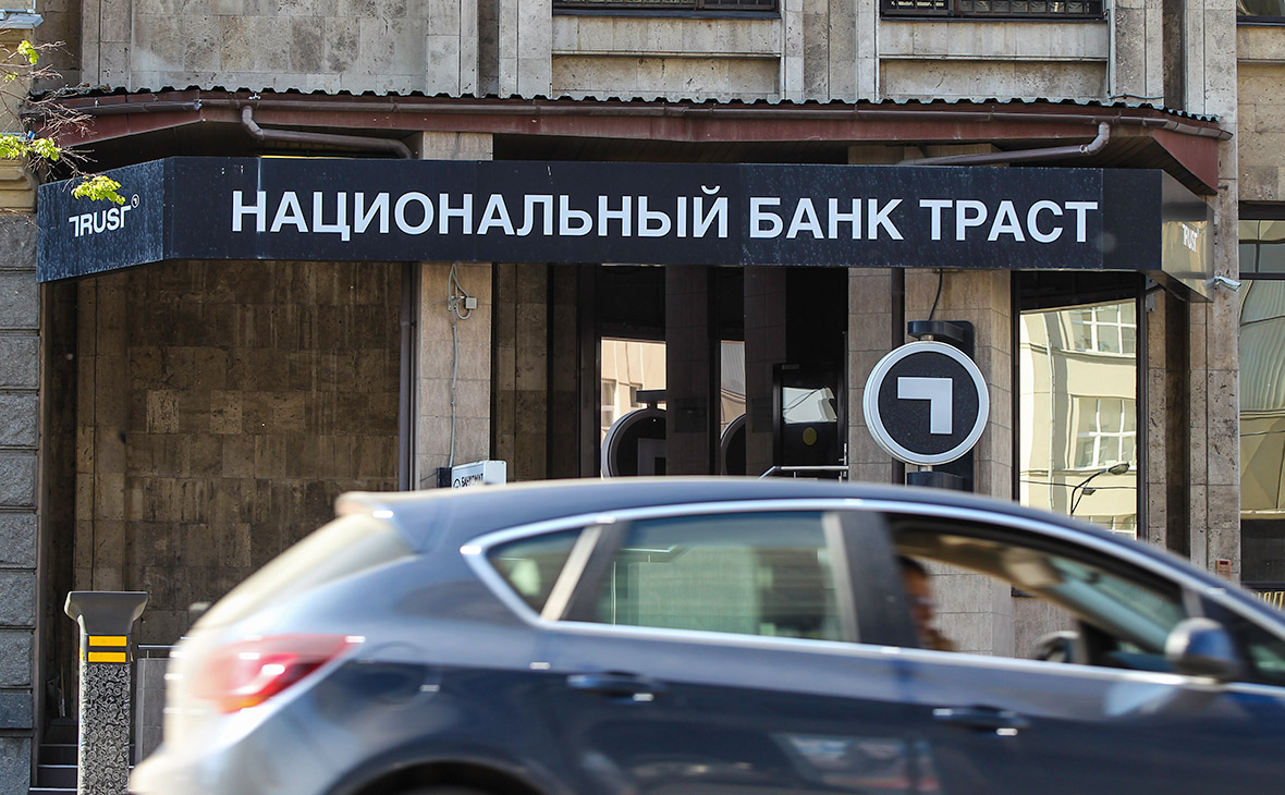 Траст банк краснодар взять кредит кредит под залог приобретаемого дома