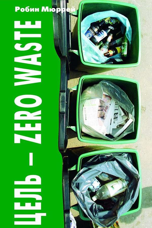 Обложка книги «Zero Waste»