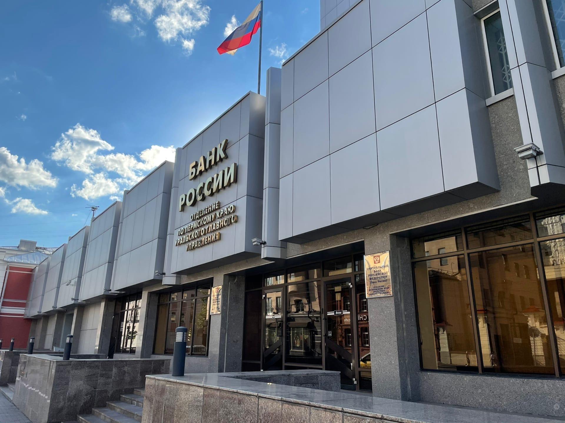 ЦБ рассказал об объеме банковских вкладов у населения Пермского края