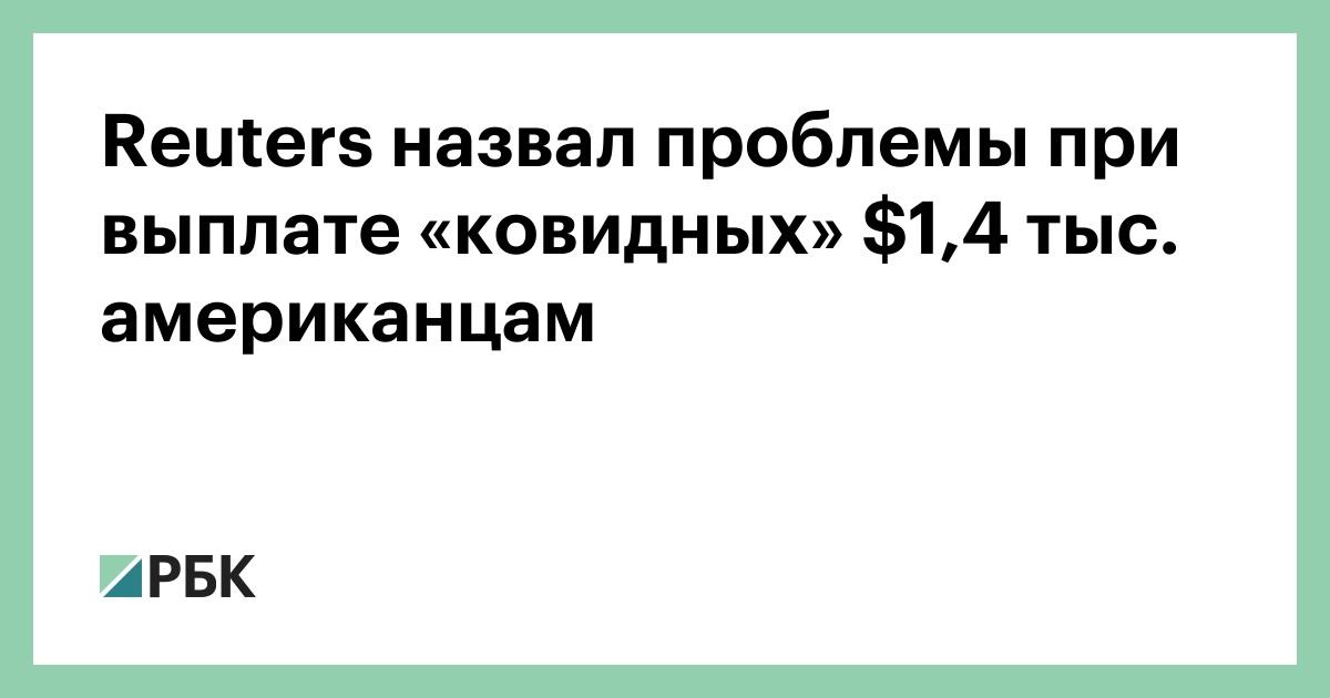Reuters назвал проблемы при выплате «ковидных» $1,4 тыс. американцам