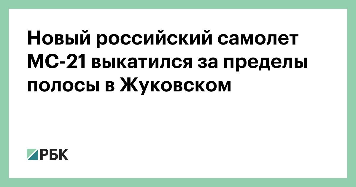 Новый российский самолет МС-21 выкатился за пределы полосы в Жуковском