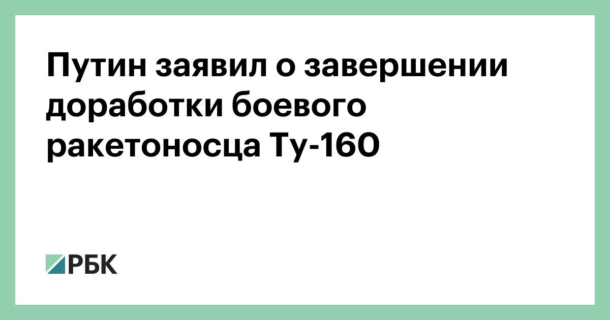Путин заявил о завершении доработки боевого ракетоносца Ту-160