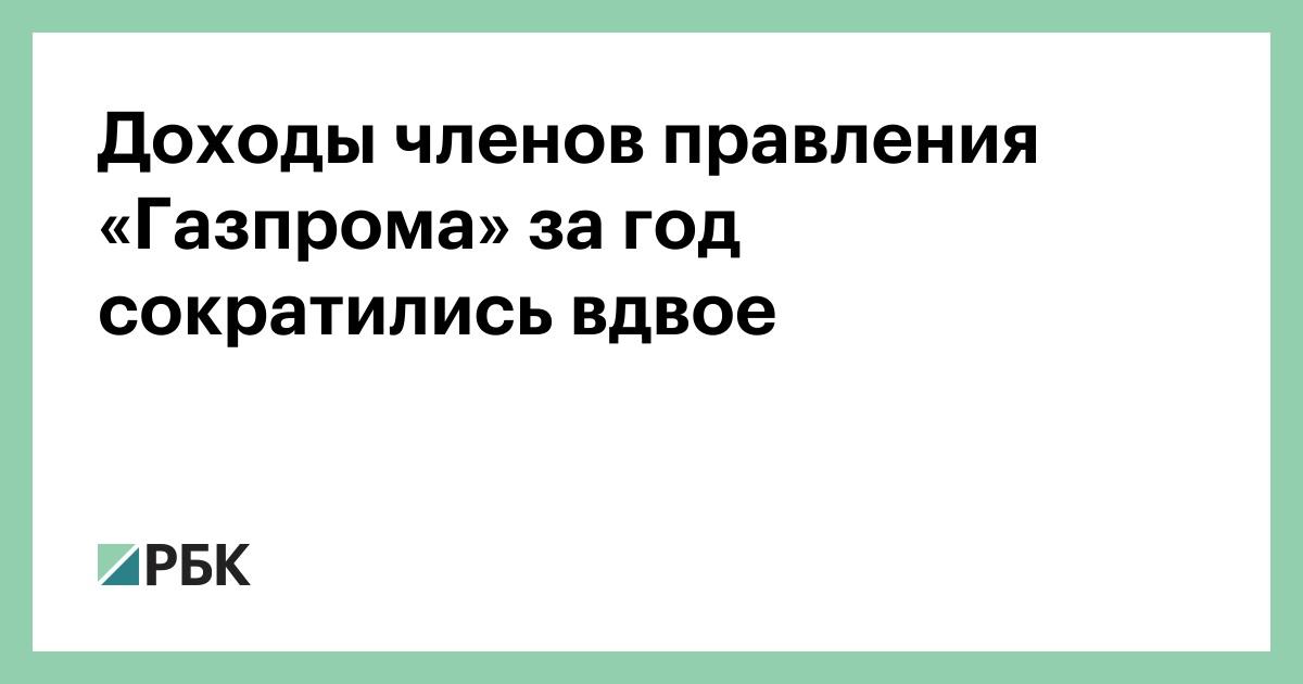 Доходы членов правления «Газпрома» за год сократились вдвое
