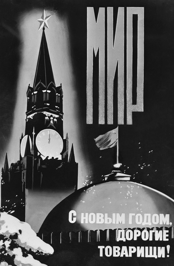 Плакат художника В. Викторова «С Новым годом, дорогие товарищи!». Издательство «Плакат», 1979 год