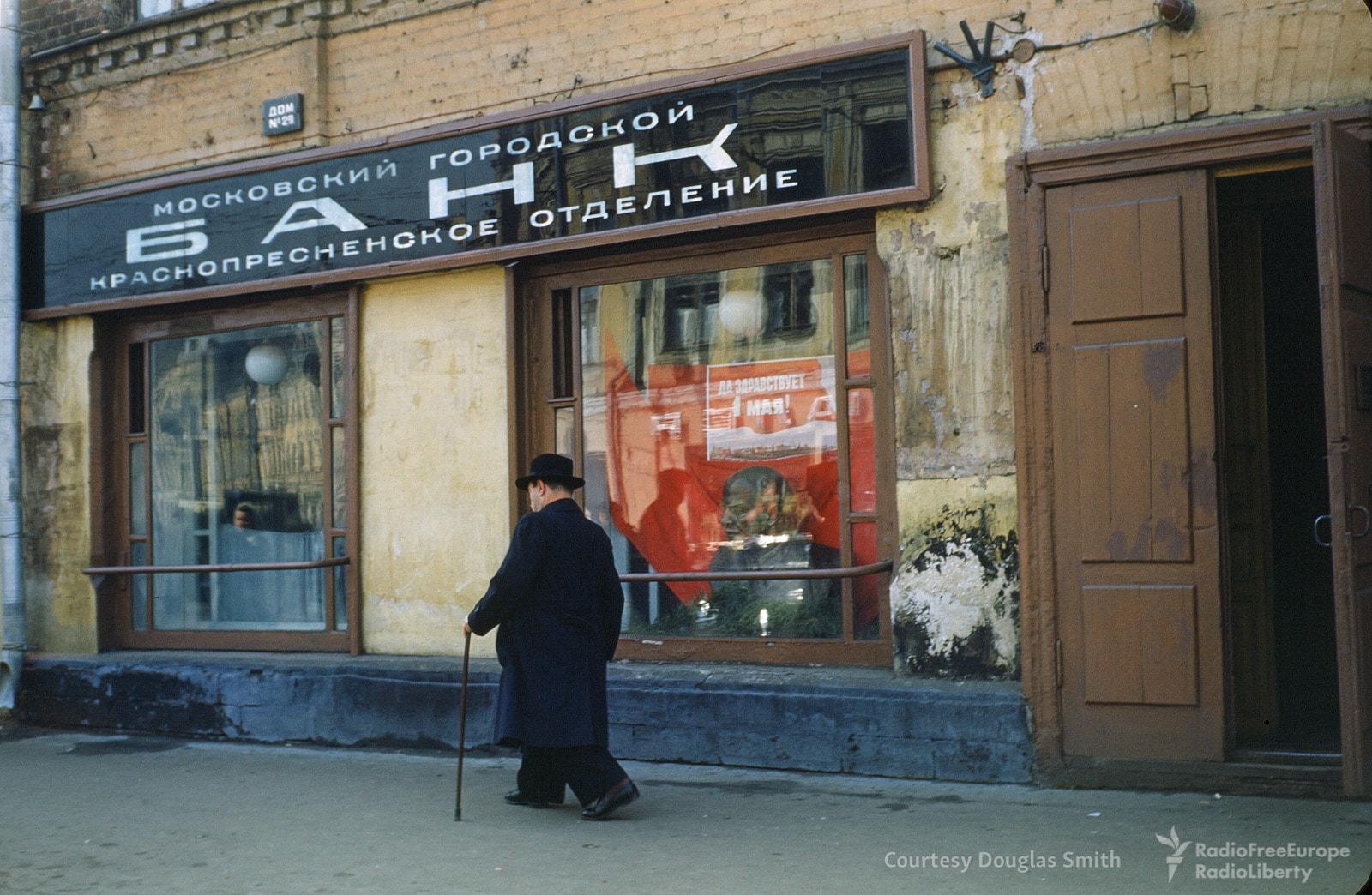 Витрина Московского городского банка