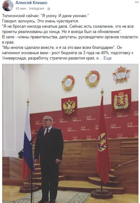 Фото:Аккаунт Алексея Клешко в Facebook