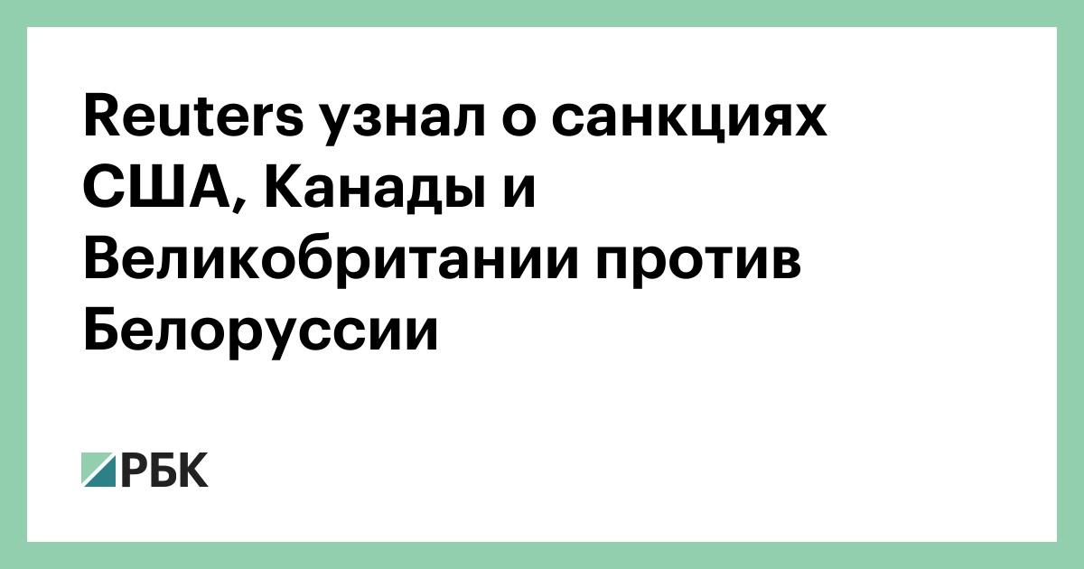 Reuters узнал о санкциях США, Канады и Великобритании против Белоруссии