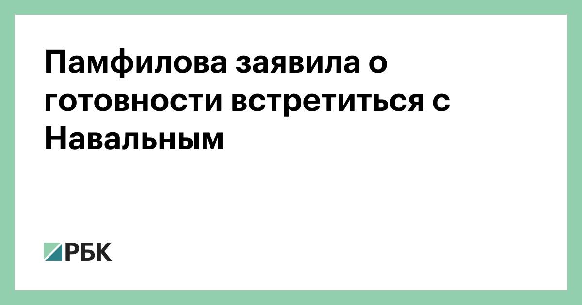 Памфилова заявила о готовности встретиться с Навальным