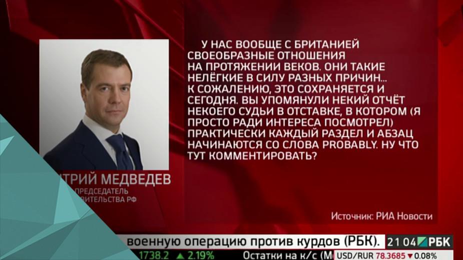 Медведев об отношениях с США