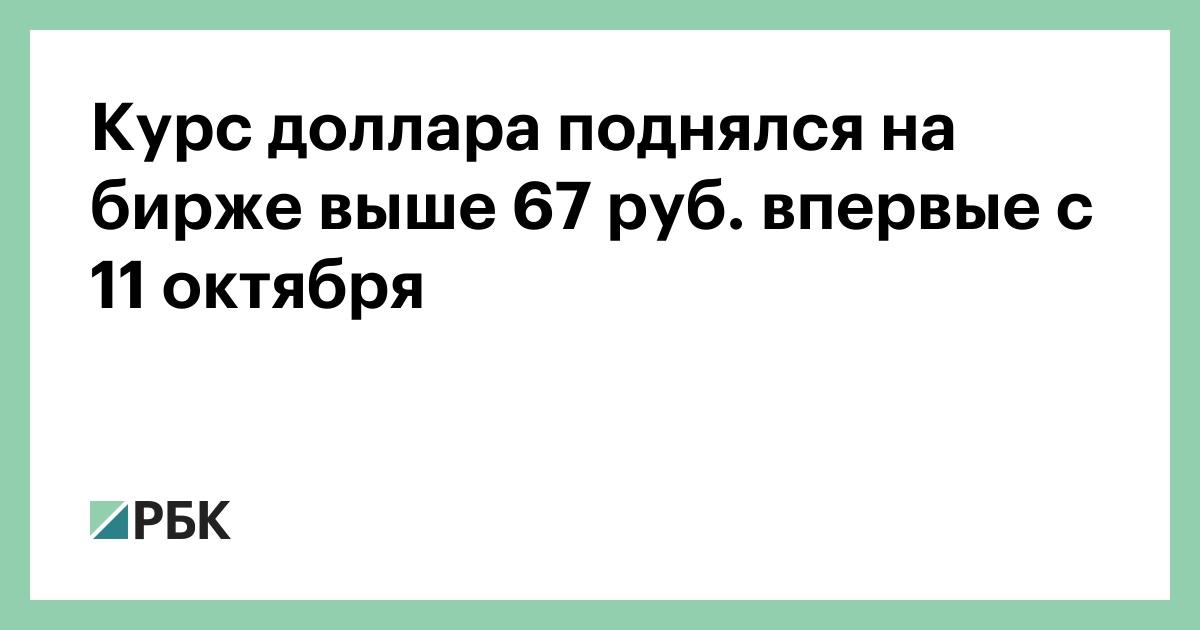 El dólar subió en el canje por encima de 67 rublos. por primera vez desde el 11 de octubre :: Finanzas :: RBC