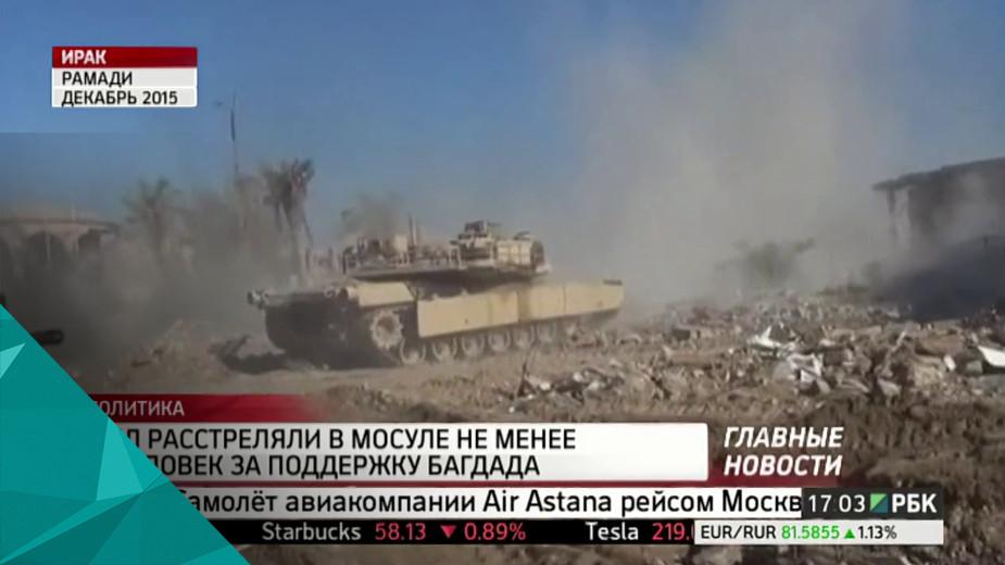 ИГИЛ расстреляли в Мосуле не менее 80 человек за поддержку Багдада Боевики ИГИЛ расстреляли близ иракского Мосула не менее 80 человек, включая сотрудников правопорядка. Об этом сообщает иракское телевидение со ссылкой на источники. Всех убитых террористы обвинили в шпионаже и сотрудничестве с властями Ирака.