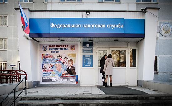 Здание инспекции Федеральной налоговой службы России