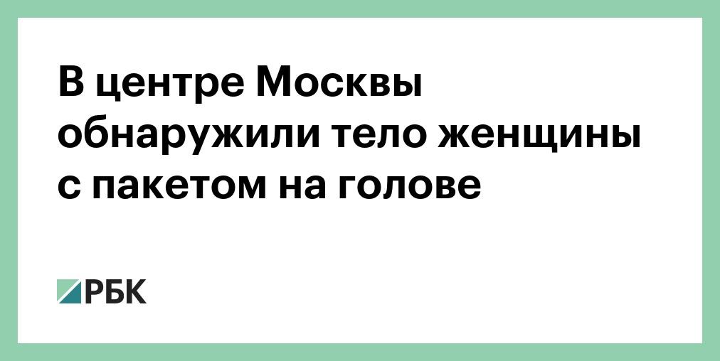 следственный отдел басманного района москвы
