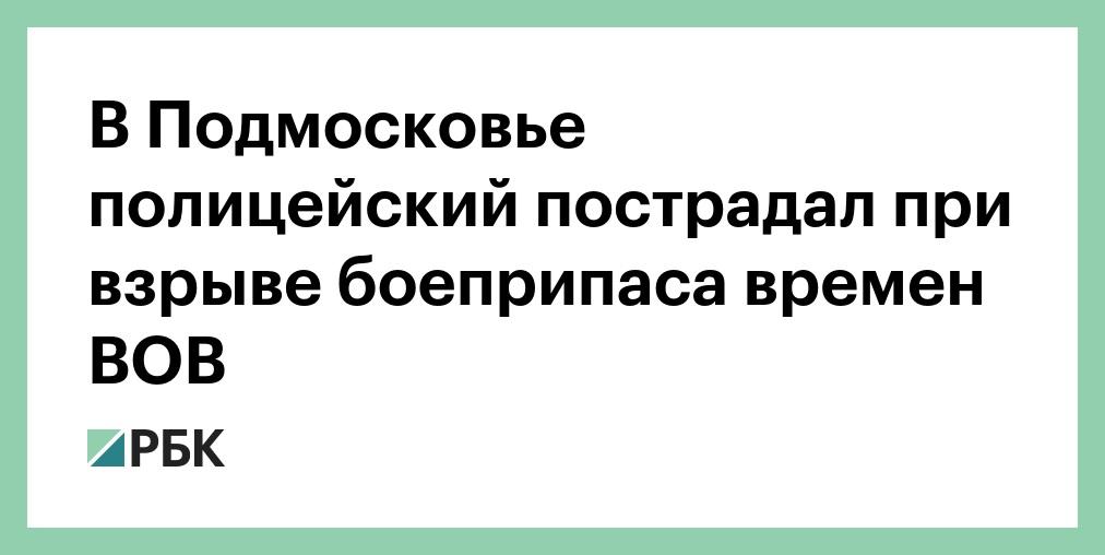 В Подмосковье полицейский пострадал при взрыве боеприпаса времен ВОВ
