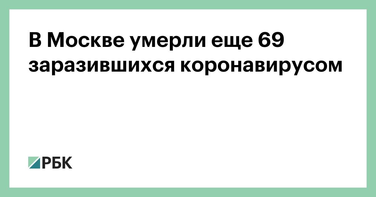 В Москве умерли еще 69 заразившихся коронавирусом
