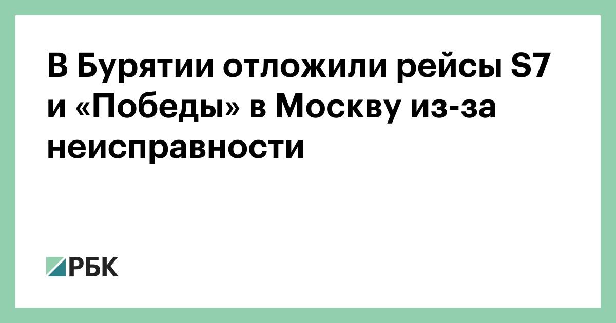 В Бурятии отложили рейсы S7 и «Победы» в Москву из-за неисправности
