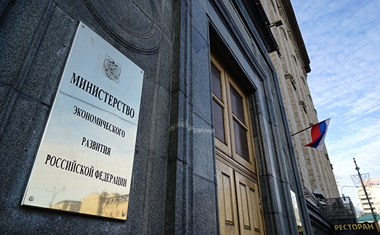 Здание Минэкономразвития РФ вМоскве