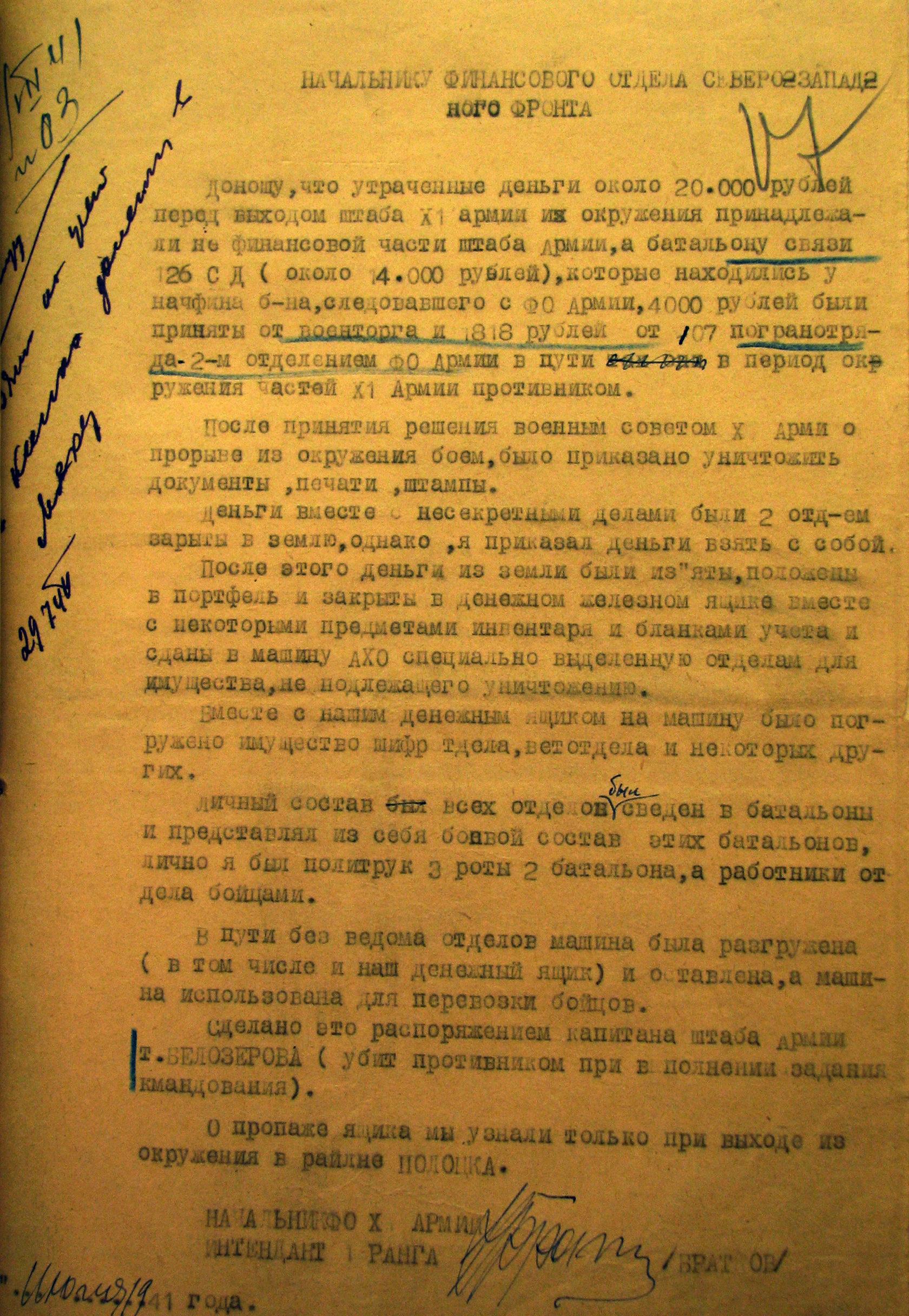 Доклад начальника финансового отдела Северо-Западного фронта начальнику финансового управления НКО СССР