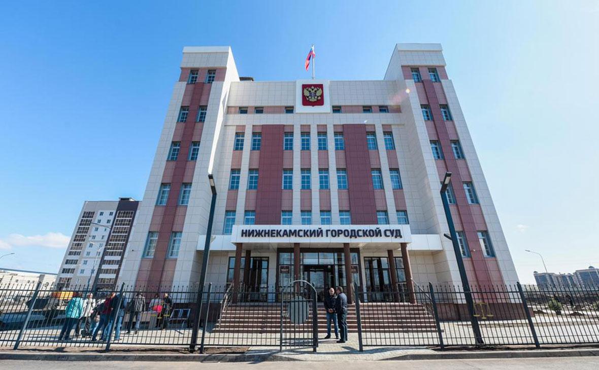 Нижнекамский городской суд