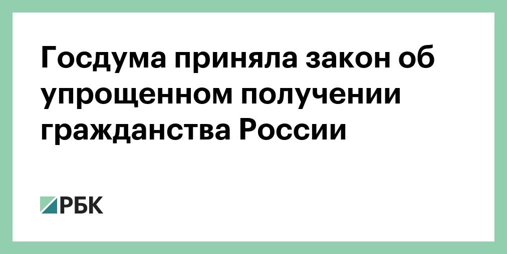 00fbe0269a4e Госдума приняла закон об упрощенном получении гражданства России ::  Общество :: РБК