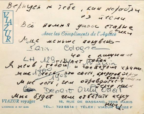 Последнее стихотворение Владимира Высоцкого