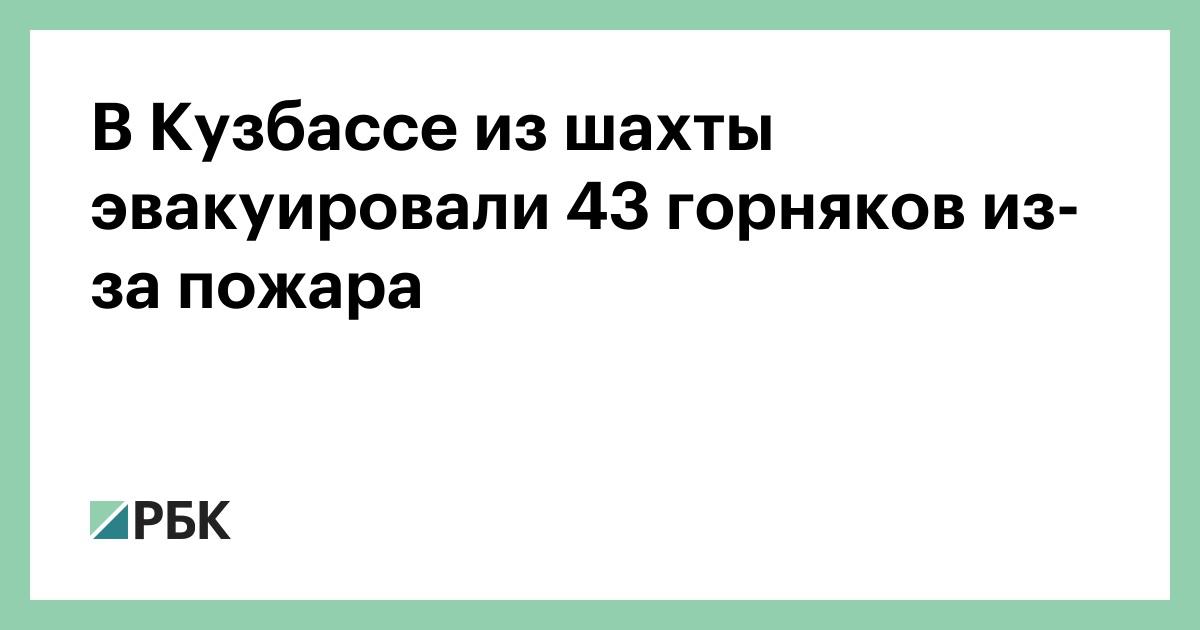 В Кузбассе из шахты эвакуировали 43 горняков из-за пожара