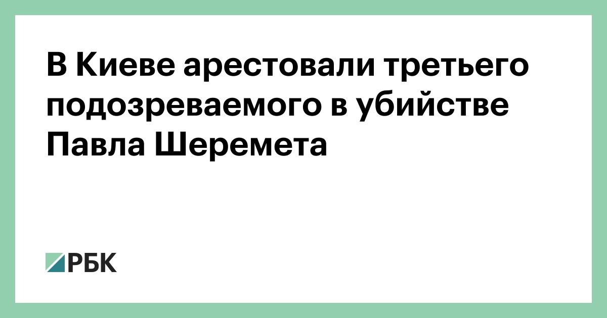 В Киеве арестовали третьего подозреваемого в убийстве Павла Шеремета
