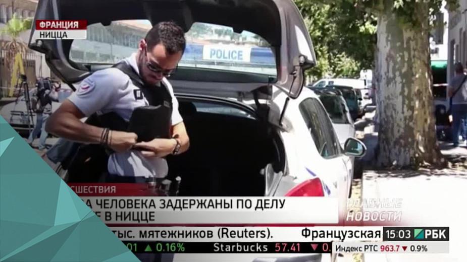 Расследование теракта в Ницце