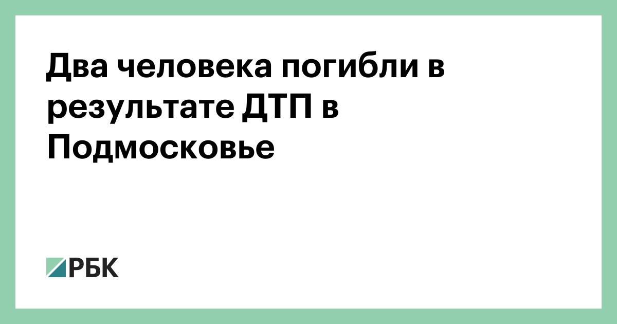Два человека погибли в результате ДТП в Подмосковье