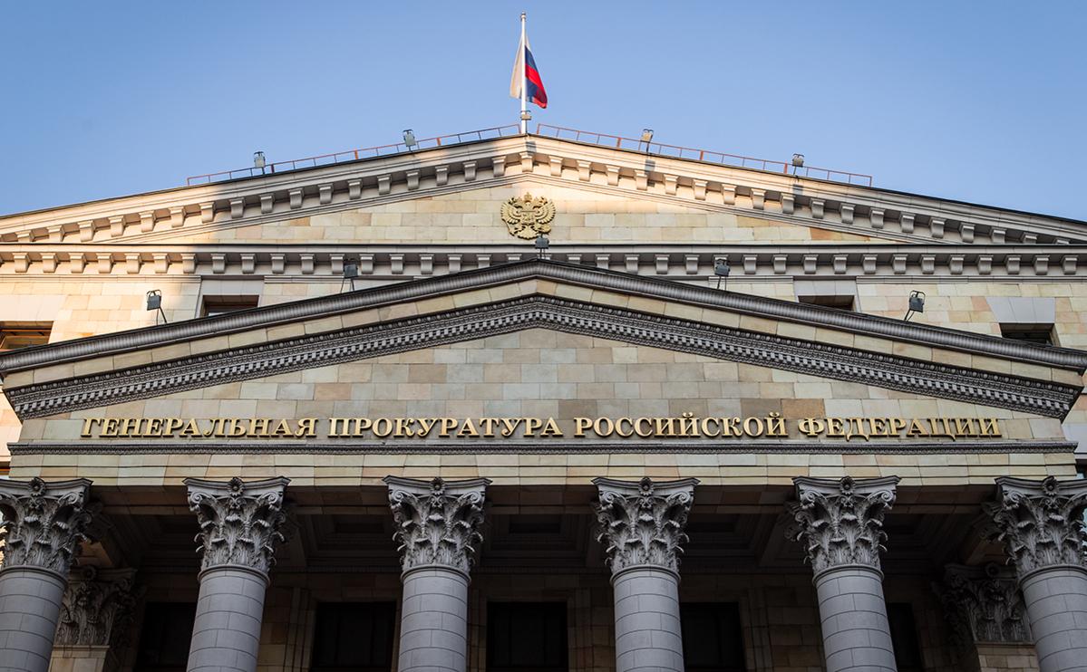 Вид на здание Генеральной прокуратуры Российской Федерации