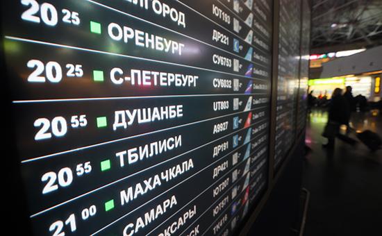 Табло вылета в аэропорту Внуково