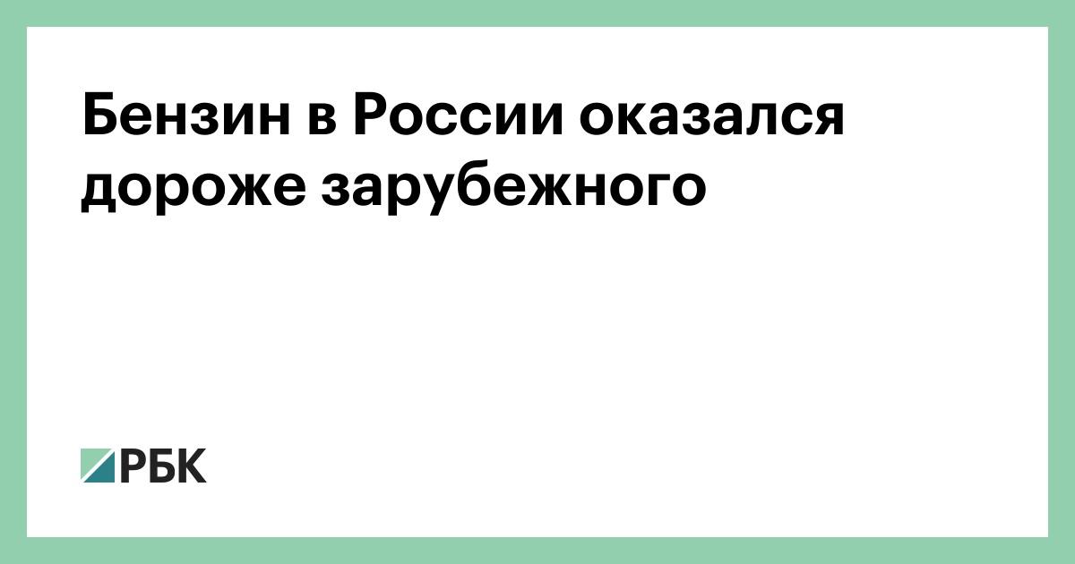 Бензин в России оказался дороже зарубежного