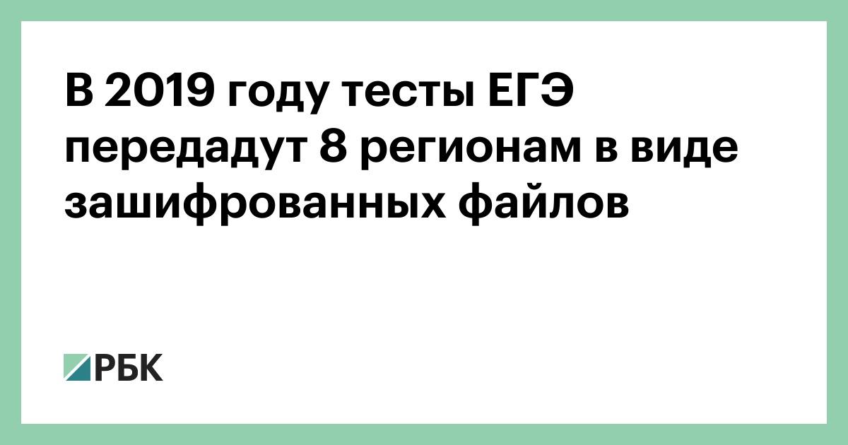 В 2019 году тесты ЕГЭ передадут 8 регионам в виде зашифрованных файлов