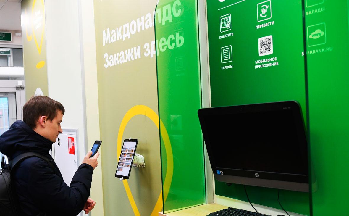 Посетитель совместного отделения Сбербанка и McDonalds в Москве.