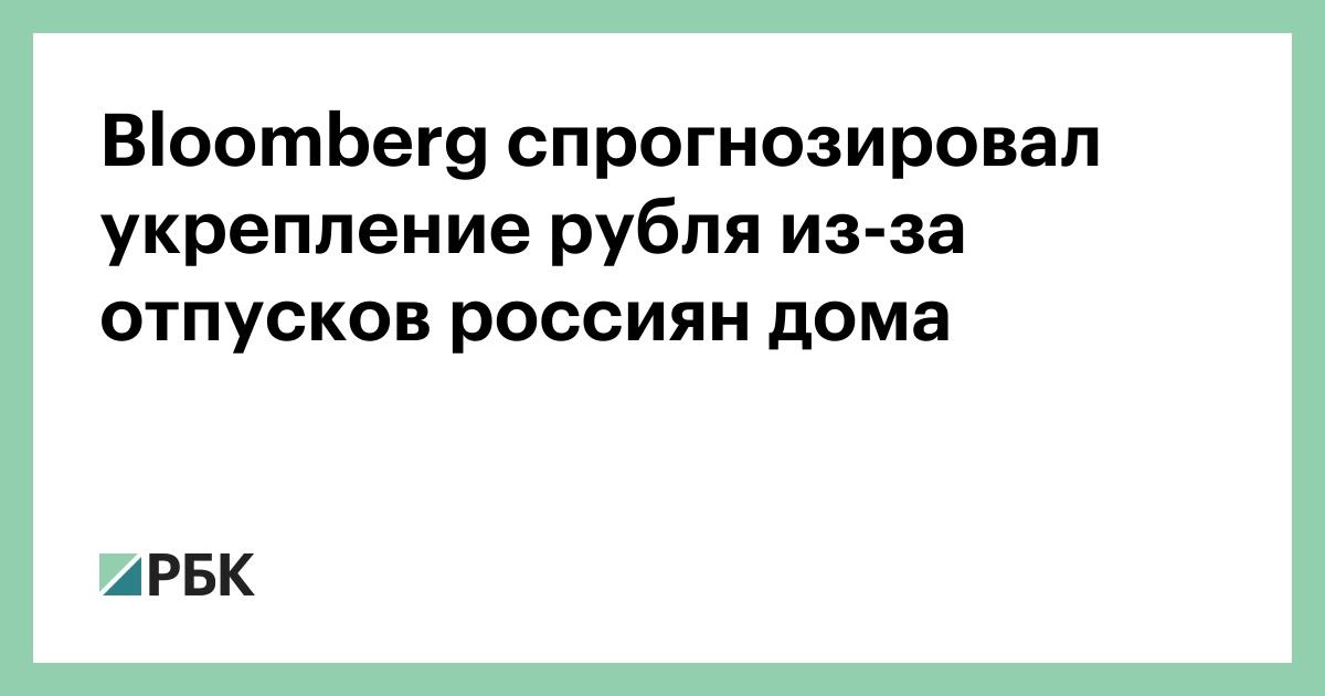 Bloomberg спрогнозировал укрепление рубля из-за отпусков россиян дома