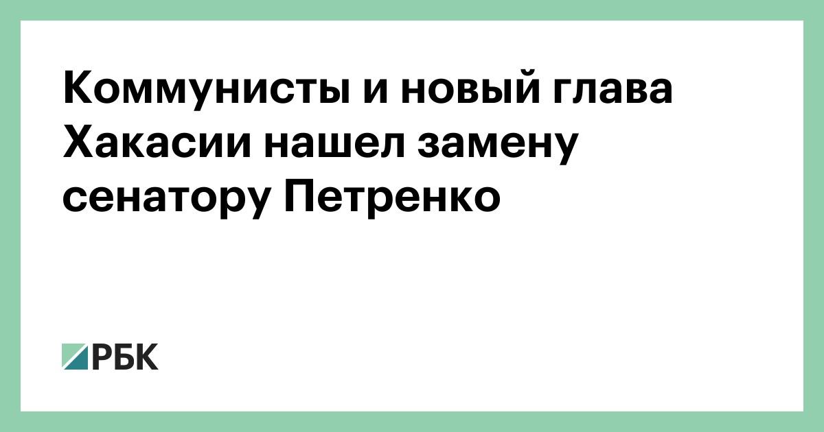 Коммунисты и новый глава Хакасии нашел замену сенатору Петренко