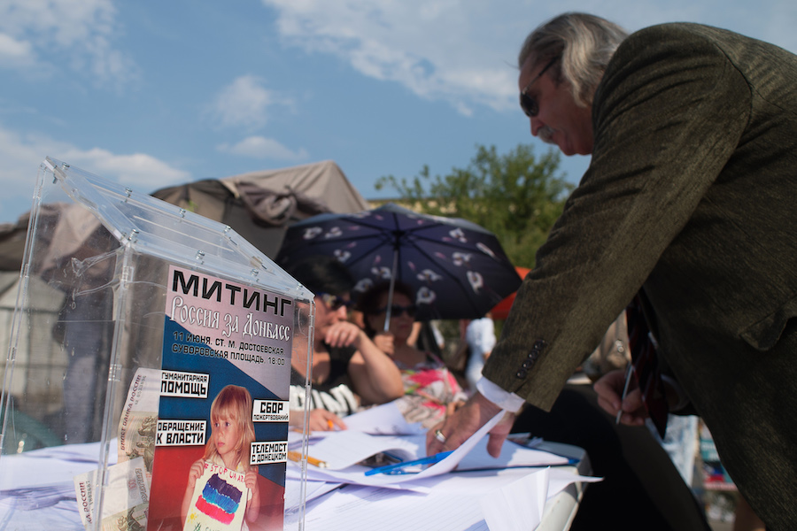 Сбор пожертвований на митинге в Москве