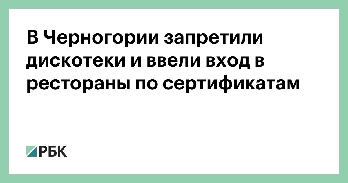 В Черногории запретили дискотеки и ввели вход в рестораны по сертификатам