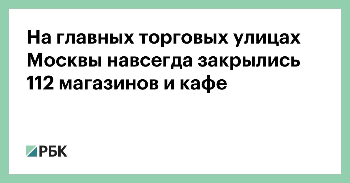 На главных торговых улицах Москвы навсегда закрылись 112 магазинов и кафе