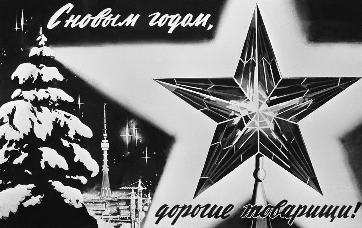 Плакат художника В. Викторова «С Новым годом!» издательства «Плакат». 1979 год