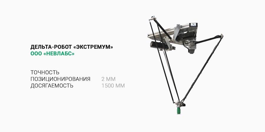 Дельта-робот «Экстремум»