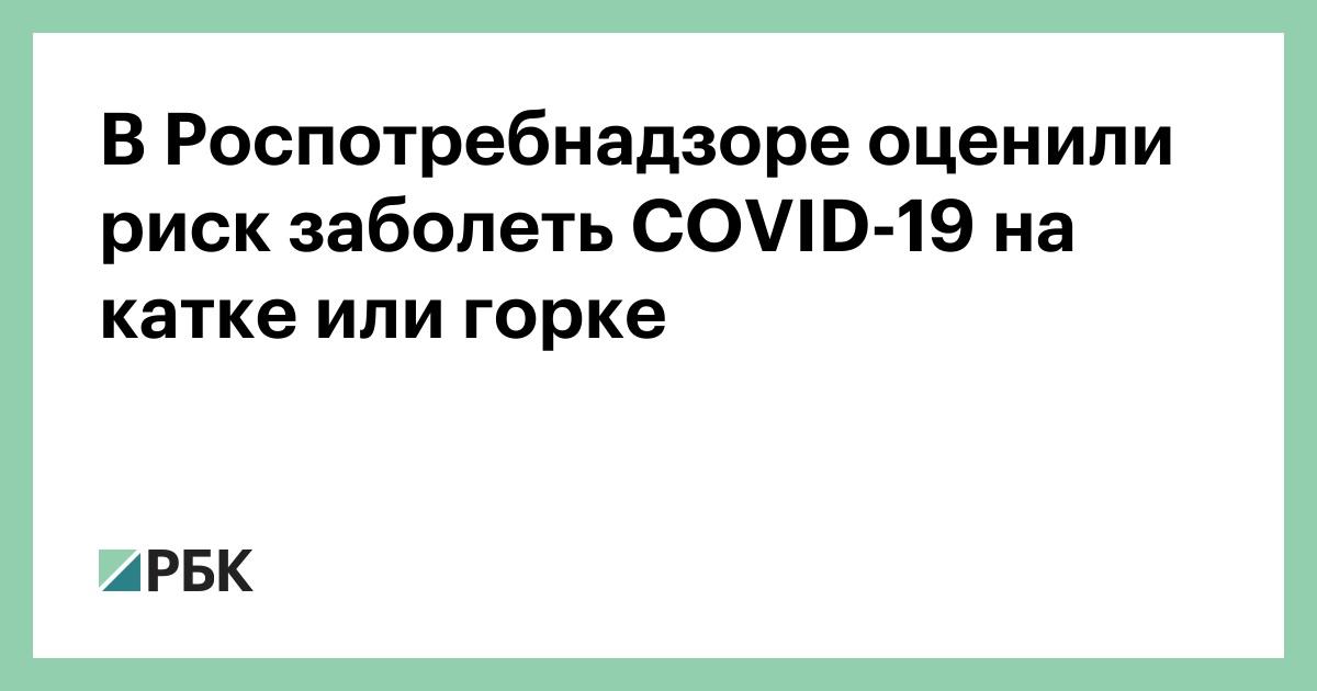 В Роспотребнадзоре оценили риск заболеть COVID-19 на катке или горке :: Общество :: РБК