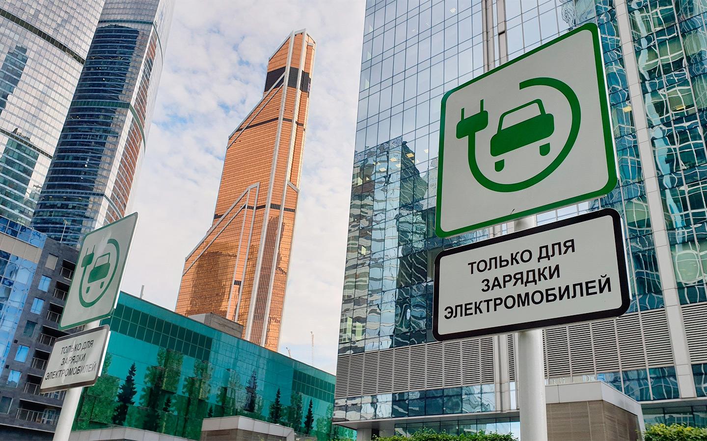 <p>Сейчас в Москве выделено порядка 60 специальных зон у зарядных станций для электромобилей.</p>
