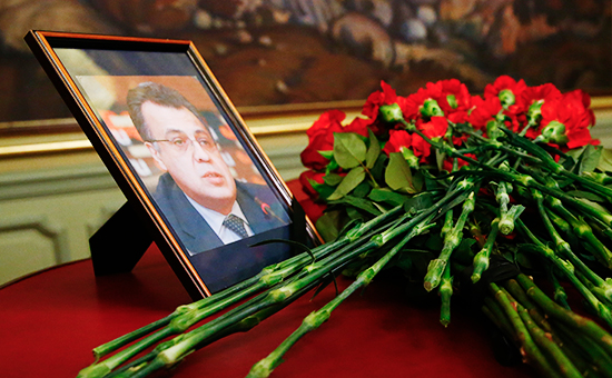 Цветы сфотографией посла России вТурции Андрея Карлова