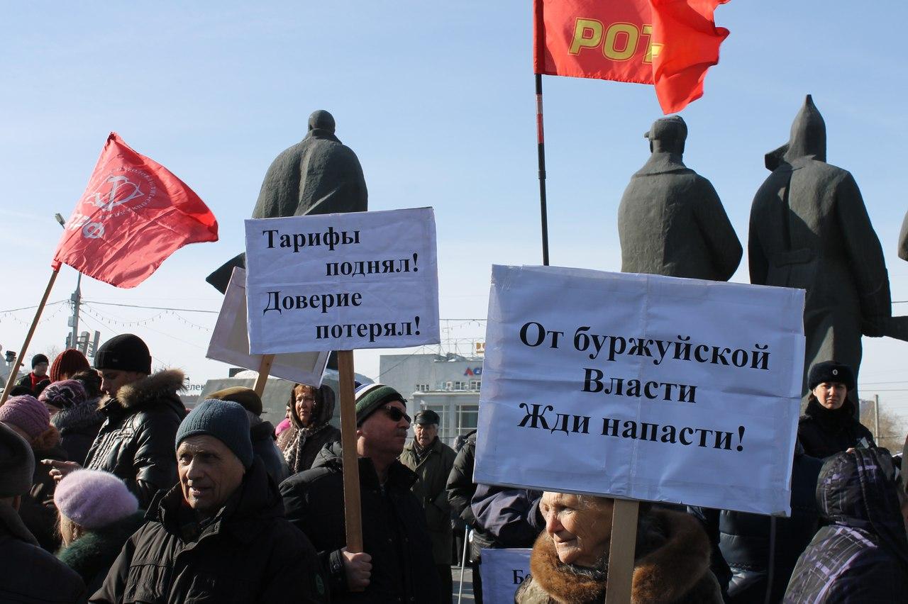 "Фото: группа ""Новосибирск против роста тарифов ЖКХ!"""