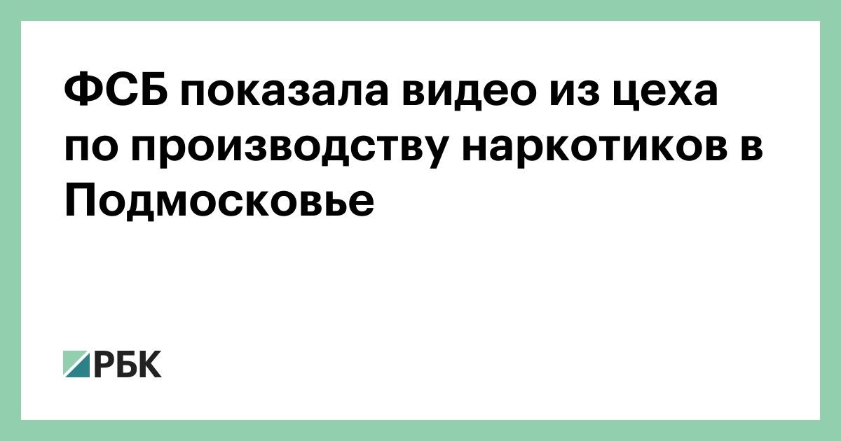 ФСБ показала видео из цеха по производству наркотиков в Подмосковье