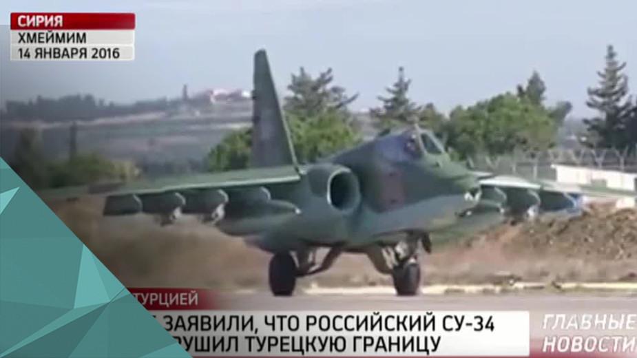 Российский СУ-34 в пятницу нарушил турецкую границу